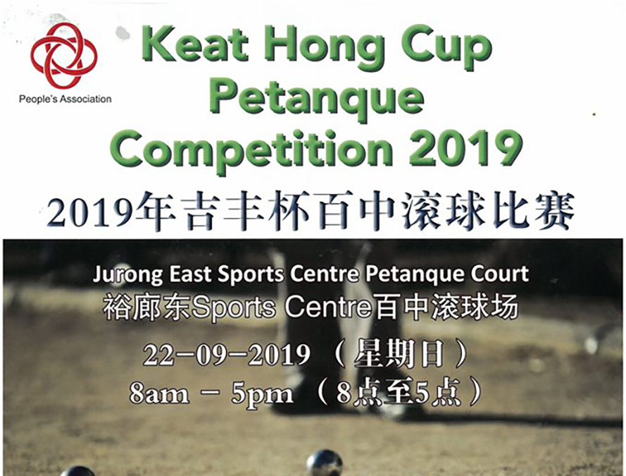 Keat Hong Community Club - Home of Keat Hong
